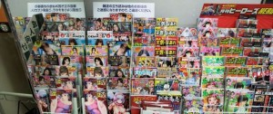Portal 180 - Los supermercados japoneses retiran las revistas porno para los Juegos 2020