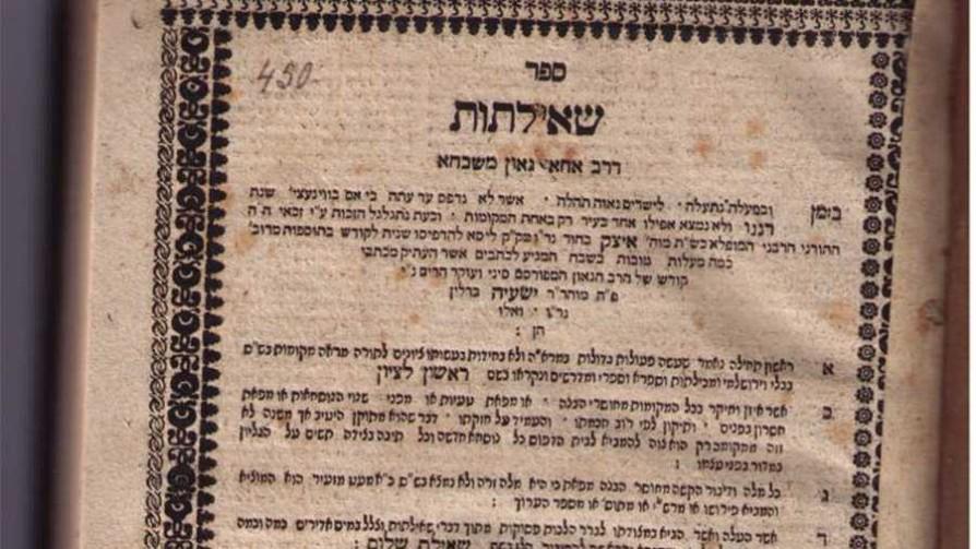 La legislación judía clásica en relación con la mujer - Segmento dispositivo - La Venganza sera terrible | DelSol 99.5 FM